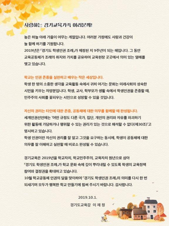 인권의달 서한문